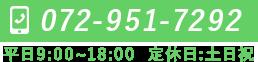 TEL:072-951-7292